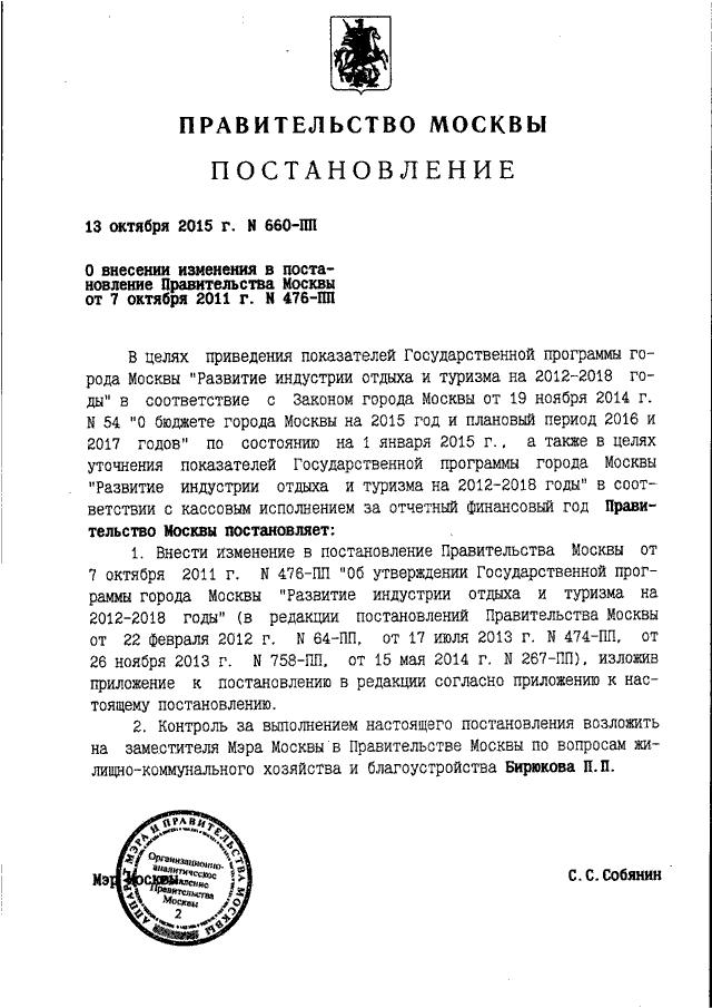 Новое постановление правительства москвы 2018