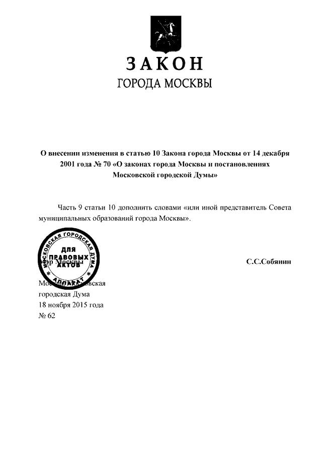 Закон г Москвы от 23112016 N 36 О внесении изменений в