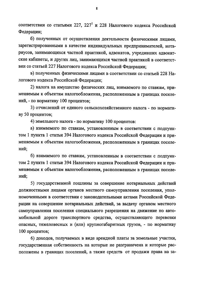 Статья 394 налогового кодекса российской федерации появилась Земля